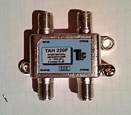 Ответвитель абонентский TAH 220F