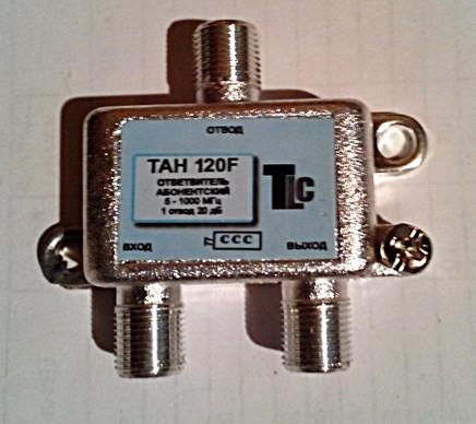 Ответвитель абонентский TAH 120F