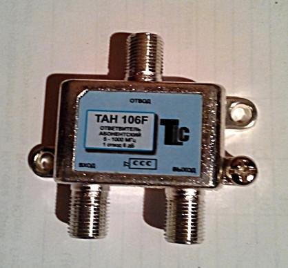 Ответвитель абонентский TAH 106F
