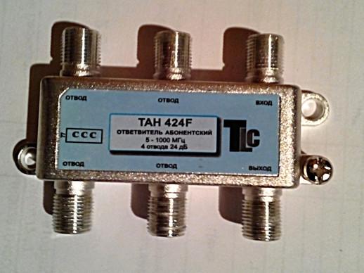 Ответвитель абонентский TAH 424F