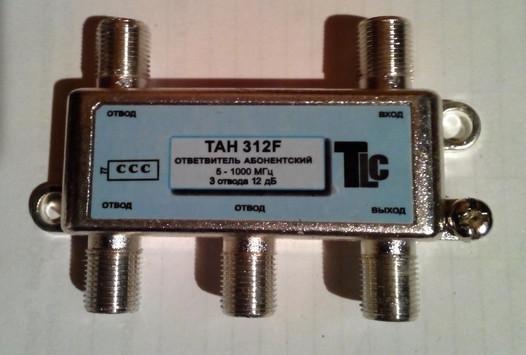 Ответвитель абонентский TAH 312F