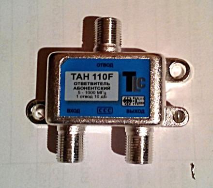 Ответвитель абонентский TAH 110F